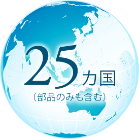 いすゞの世界販売拠点25カ国