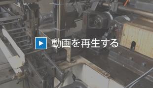 転造盤材料自動供給機